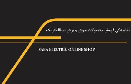 محصولات جوش و برش صباالکتریک، فروش آنلاین صبا الکتریک، فروش تلفنی دستگاه جوش، خرید دستگاه جوش صباالکتریک